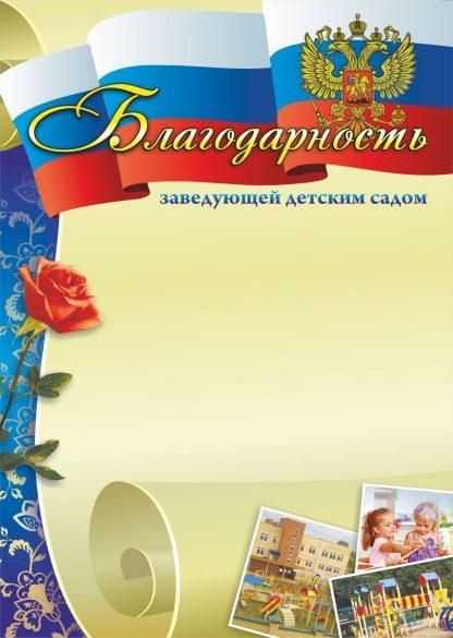 Купить Благодарность заведующей детским садом в Москве по недорогой цене
