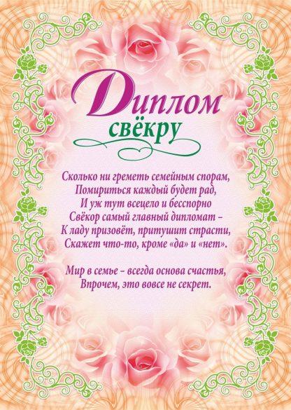 Купить Диплом свёкру (свадебная символика) в Москве по недорогой цене