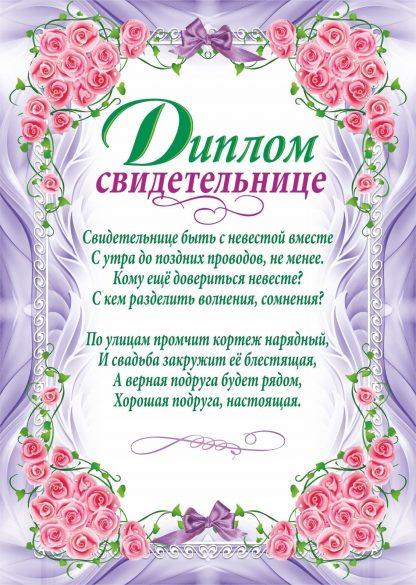 Купить Диплом свидетельнице (свадебная символика) в Москве по недорогой цене