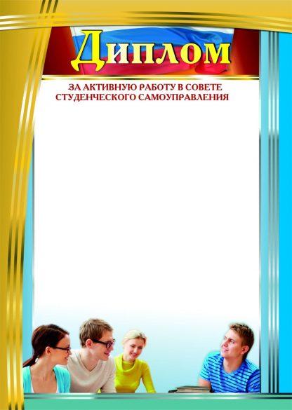 Купить Диплом за активную работу в Совете студенческого самоуправления: (Формат А4