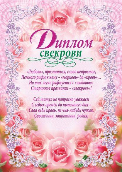 Купить Диплом свекрови (свадебная символика) в Москве по недорогой цене