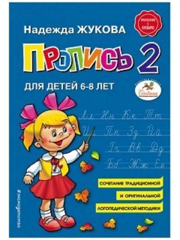 Купить Пропись 2 для детей 6-8 лет в Москве по недорогой цене