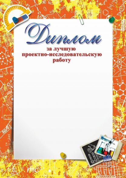 Купить Диплом за лучшую проектно-исследовательскую работу в Москве по недорогой цене