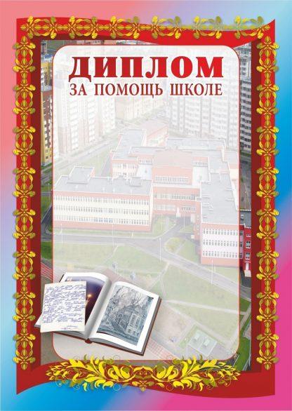 Купить Диплом за помощь школе в Москве по недорогой цене