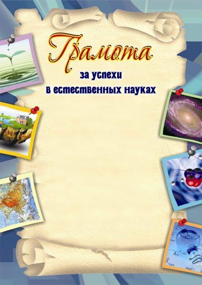 Купить Грамота за успехи в естественных науках в Москве по недорогой цене