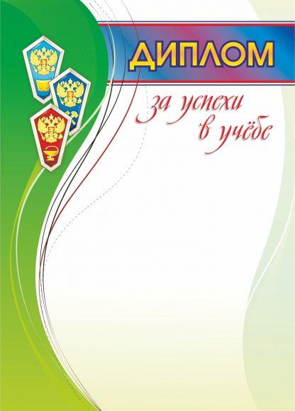 Купить Диплом за успехи в учёбе (с символикой СПО) в Москве по недорогой цене