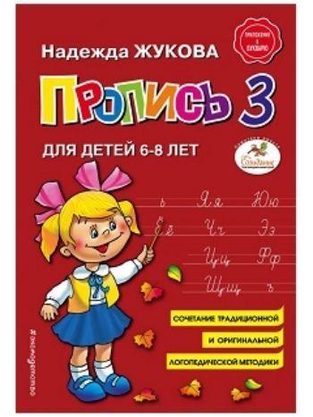 Купить Пропись 3 для детей 6-8 лет в Москве по недорогой цене