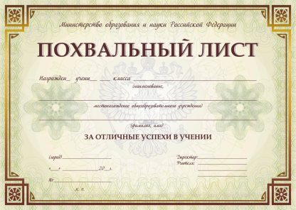Купить Похвальный лист