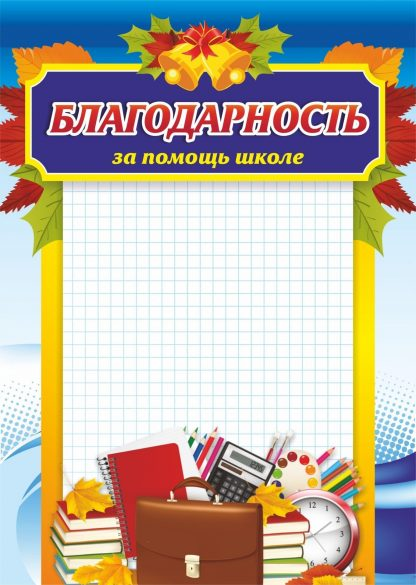 Купить Благодарность за помощь школе в Москве по недорогой цене
