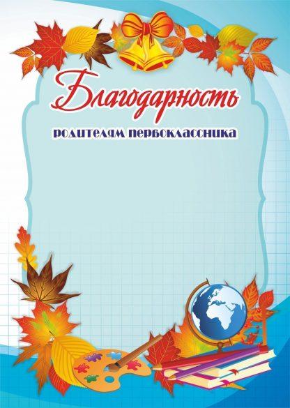 Купить Благодарность родителям первоклассника в Москве по недорогой цене