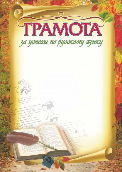 Купить Грамота за успехи по русскому языку в Москве по недорогой цене