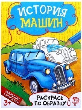 Купить История машин. Книжка-раскраска в Москве по недорогой цене