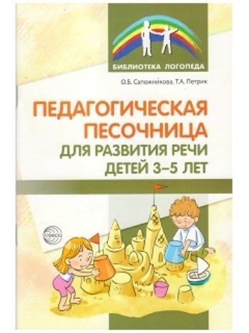 Купить Педагогическая песочница для развития речи детей 3-5 лет в Москве по недорогой цене