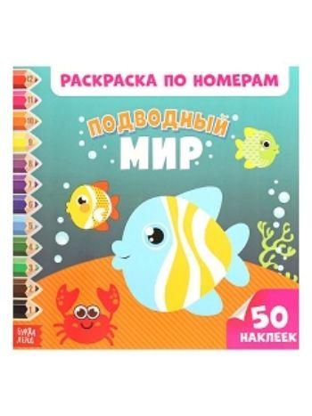 """Купить Раскраска по номерам с наклейками """"Подводный мир"""" в Москве по недорогой цене"""