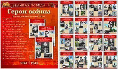 Купить Демонстрационные картинки. Великая Победа. Герои войны в Москве по недорогой цене