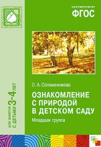 Купить Ознакомление с природой в детском саду. Младшая группа в Москве по недорогой цене