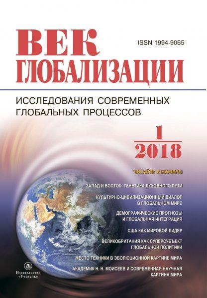 """Купить Журнал """"Век глобализации"""" № 1 2018 в Москве по недорогой цене"""