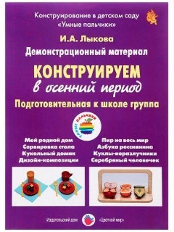Купить Конструируем в осенний период. Подготовительная группа. Демонстрационный материал в Москве по недорогой цене