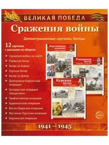 Купить Великая Победа. Сражения войны. Демонстрационные картинки в Москве по недорогой цене