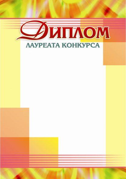 Купить Диплом лауреата конкурса в Москве по недорогой цене