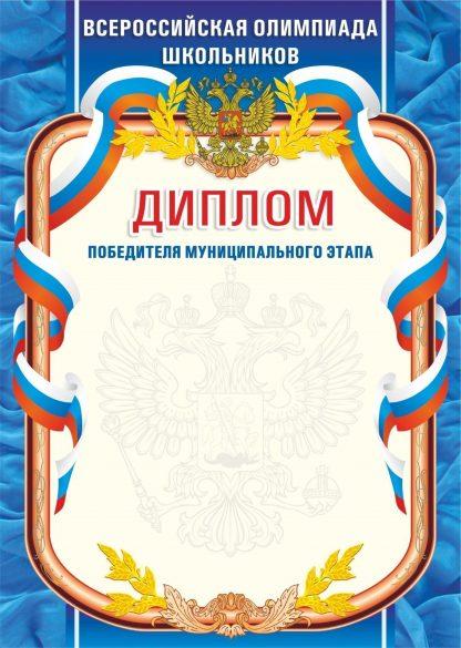 Купить Диплом победителя муниципального этапа. Всероссийская олимпиада школьников в Москве по недорогой цене