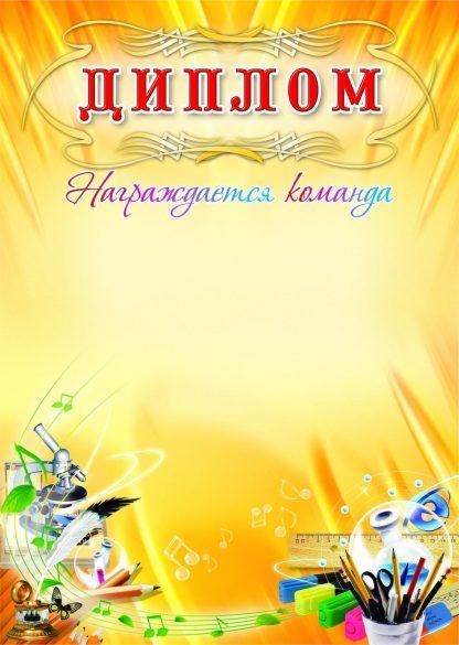 Купить Диплом награждается команда (школьная символика) в Москве по недорогой цене