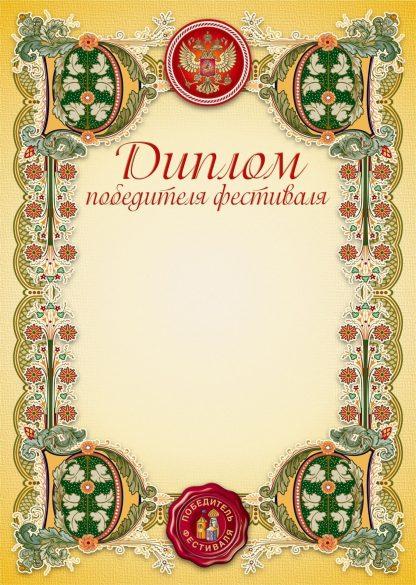 Купить Диплом победителя фестиваля в Москве по недорогой цене