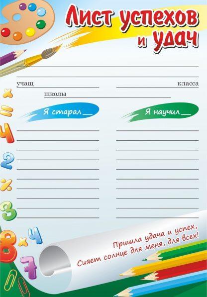 Купить Лист успехов и удач в Москве по недорогой цене