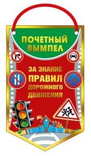 Купить Почетный вымпел. За знание ПДД в Москве по недорогой цене