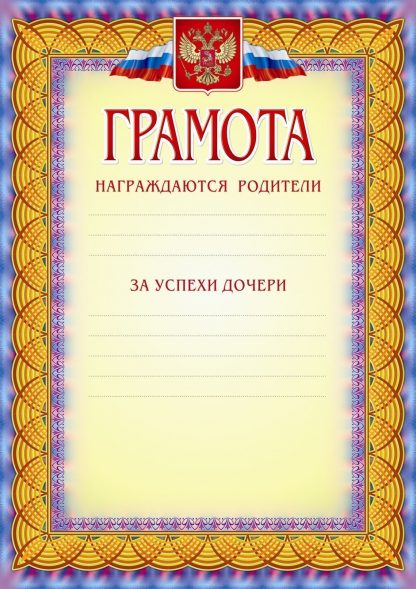 Купить Грамота (награждаются родители за успехи дочери ) в Москве по недорогой цене