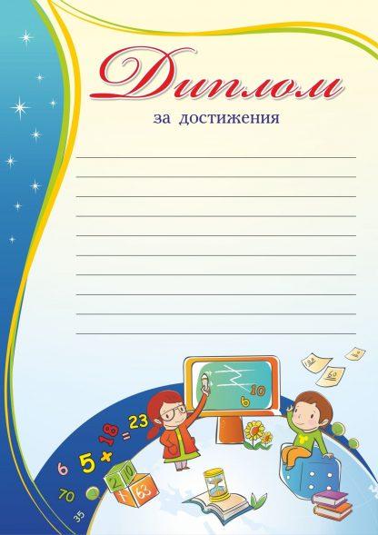 Купить Диплом за достижения (дети у доски) в Москве по недорогой цене
