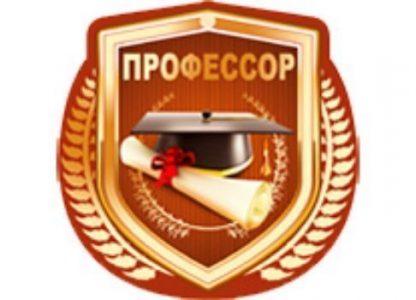 Купить Медаль. Профессор в Москве по недорогой цене