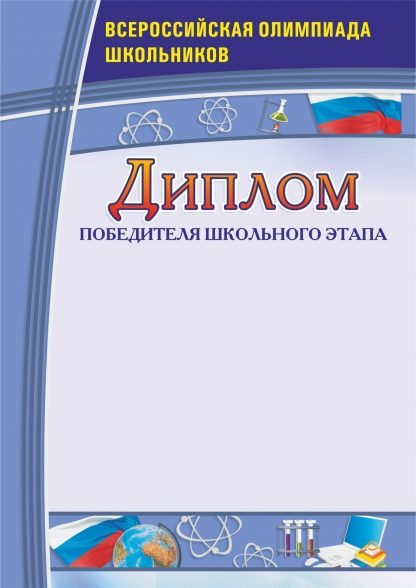 Купить Диплом победителя школьного этапа. Всероссийская олимпиада школьников в Москве по недорогой цене