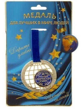 """Купить Медаль """"Лучший директор в мире"""" в Москве по недорогой цене"""