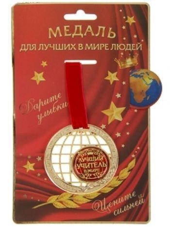 """Купить Медаль """"Лучший учитель в мире"""" в Москве по недорогой цене"""