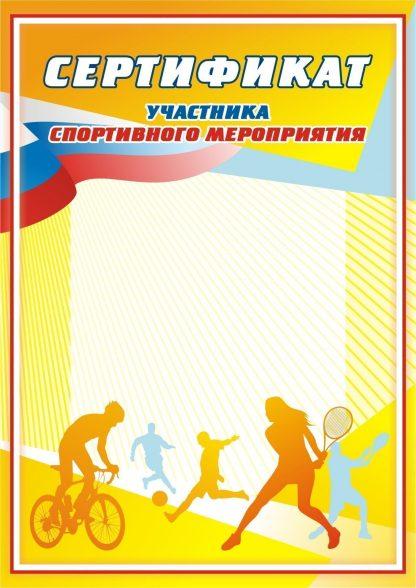 Купить Сертификат участника спортивного мероприятия: (Формат А4