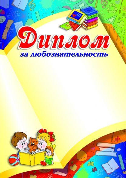 Купить Диплом за любознательность в Москве по недорогой цене