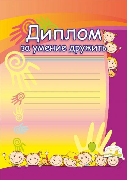 Купить Диплом за умение дружить в Москве по недорогой цене