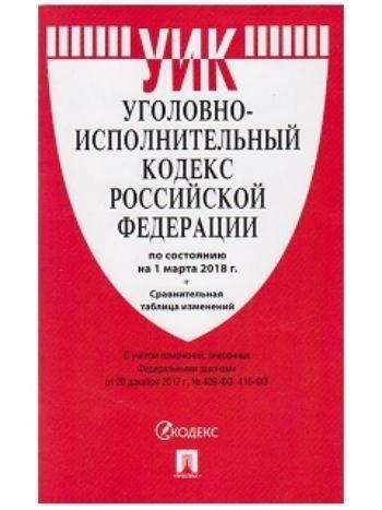 Купить Уголовно-исполнительный кодекс Российской Федерации в Москве по недорогой цене