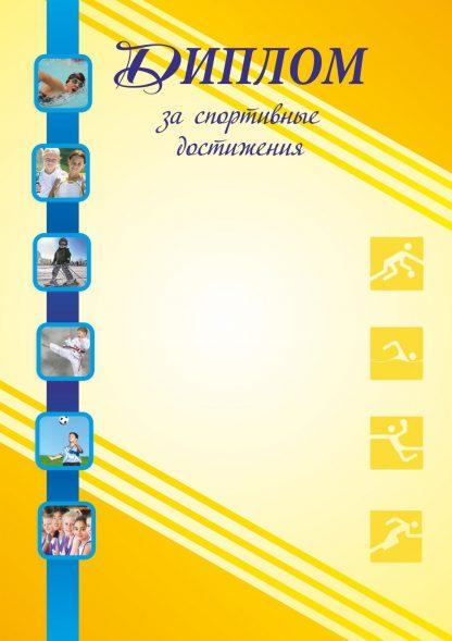 Купить Диплом за спортивные достижения в Москве по недорогой цене