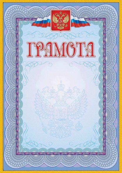 Купить Грамота (с гербом и флагом