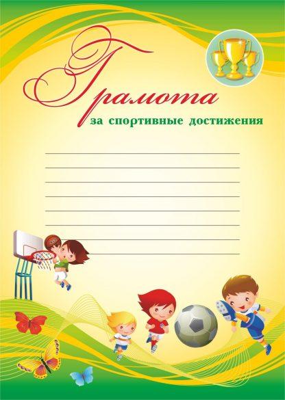 Купить Грамота за спортивные достижения: (детская с разлиновкой) в Москве по недорогой цене