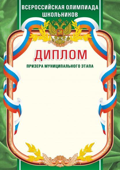 Купить Диплом призера муниципального этапа. Всероссийская олимпиада школьников в Москве по недорогой цене