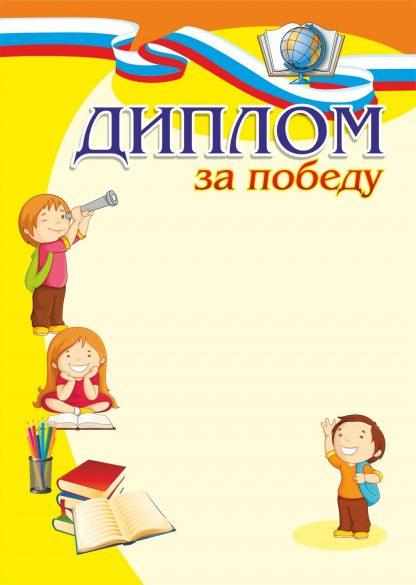 Купить Диплом за победу (детский) в Москве по недорогой цене