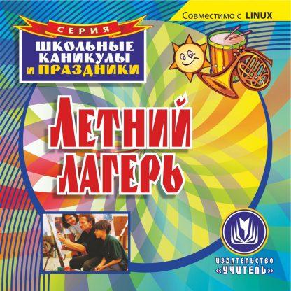 Купить Летний лагерь. Компакт-диск для компьютера в Москве по недорогой цене