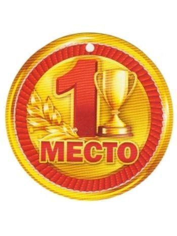 """Купить Медаль """"1 место"""" в Москве по недорогой цене"""