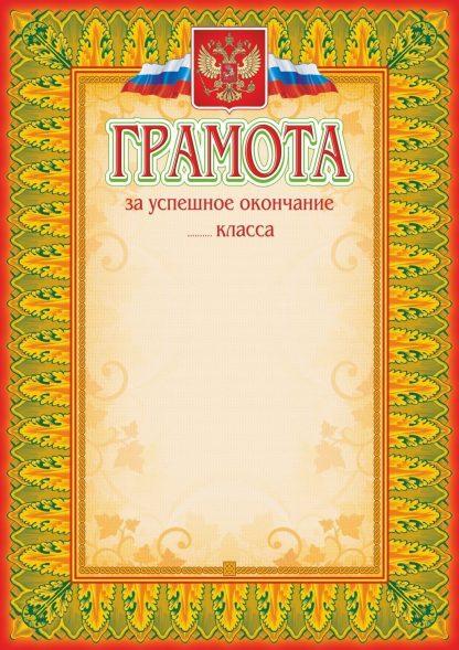 Купить Грамота за успешное окончание класса в Москве по недорогой цене