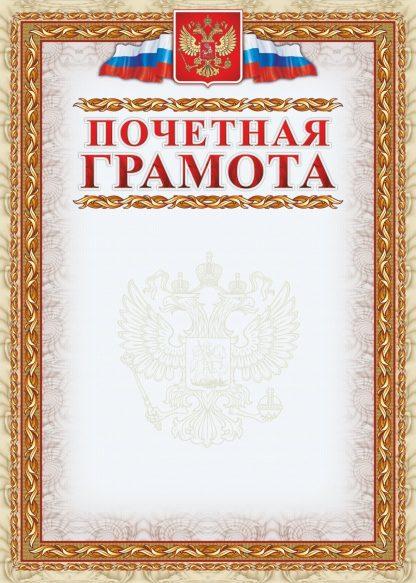 Купить Почетная грамота (с гербом и флагом
