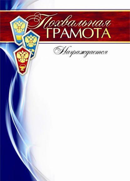 Купить Похвальная грамота (награждается) (с символикой СПО): (Формат А4