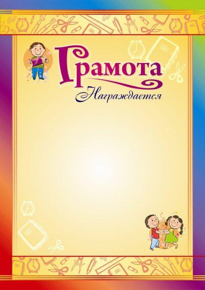 Купить Грамота награждается (детская) в Москве по недорогой цене